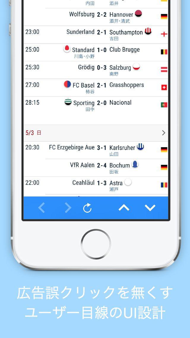 フットボールニュース-誤クリックをなくす親切設計のUIを搭載-のスクリーンショット_1