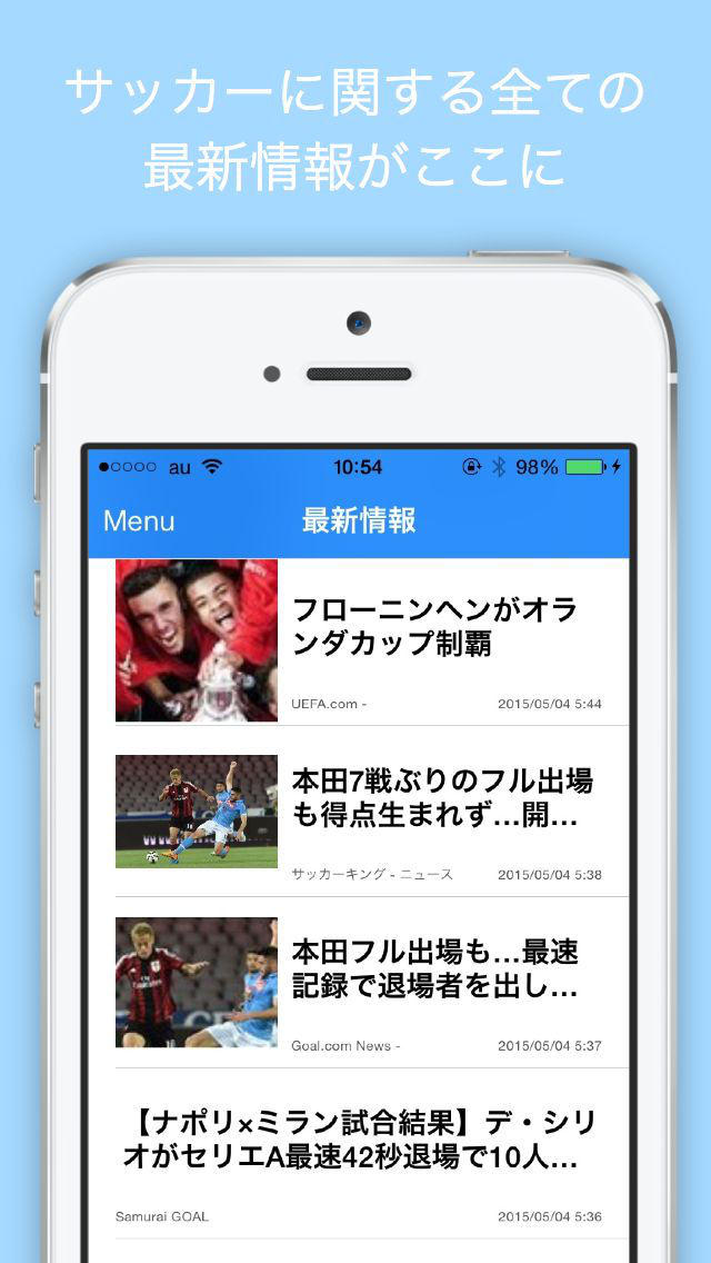 フットボールニュース-誤クリックをなくす親切設計のUIを搭載-のスクリーンショット_2