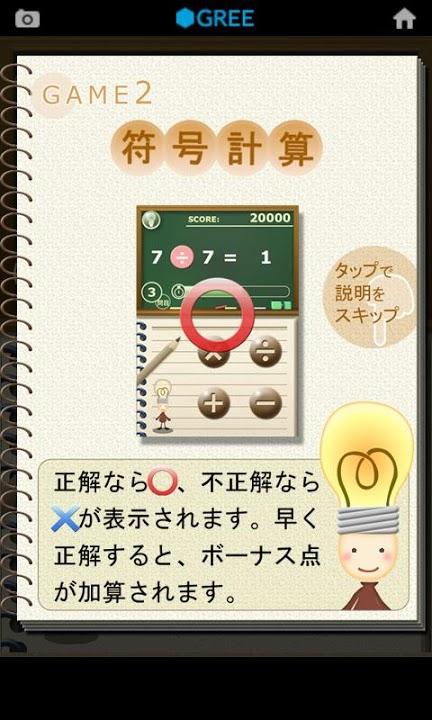 計算★脳育ゲームのスクリーンショット_4