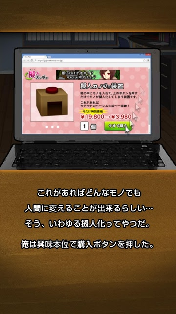 擬人カノジョのスクリーンショット_2