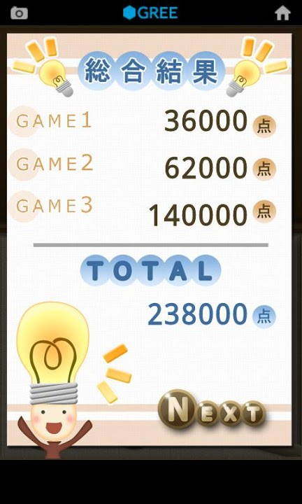 計算★脳育ゲームのスクリーンショット_5
