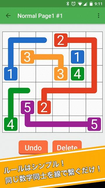 Number Flowのスクリーンショット_4