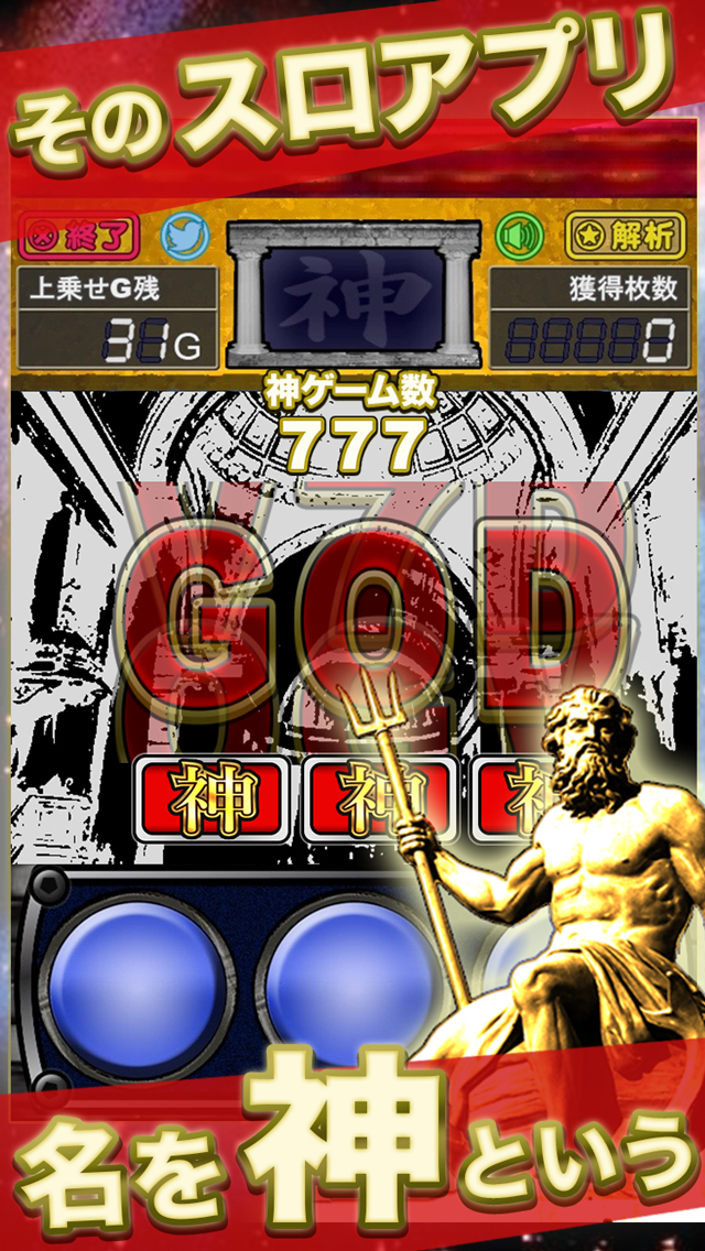 神という名のスロアプリのスクリーンショット_1