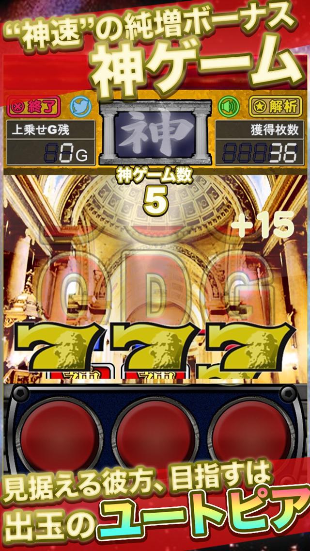 神という名のスロアプリのスクリーンショット_3