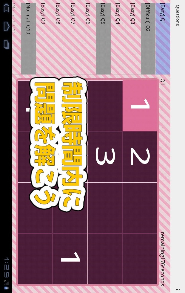 Sudoku L - 制限時間付きの数独(ナンプレ)のスクリーンショット_1