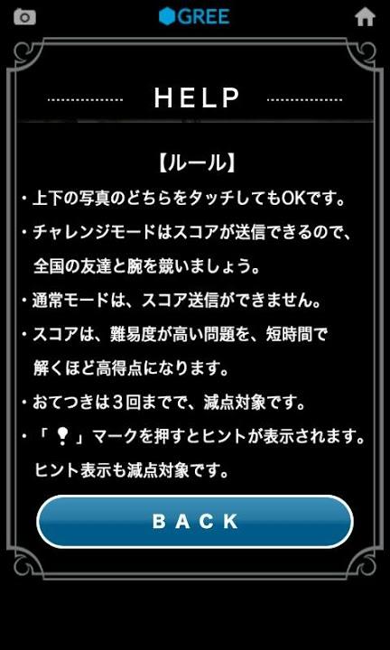 間違い探し by グリーのスクリーンショット_4