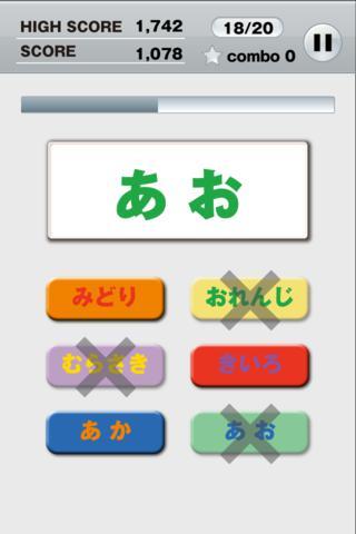 瞬間色識別のスクリーンショット_4