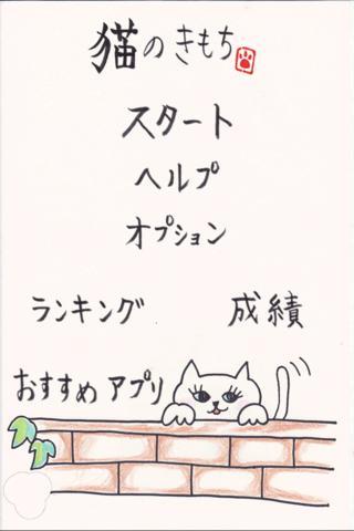 猫のきもちのスクリーンショット_2
