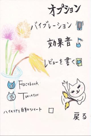 猫のきもちのスクリーンショット_5