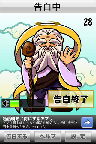 神の審判のスクリーンショット_1