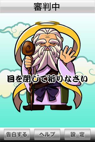 神の審判のスクリーンショット_3