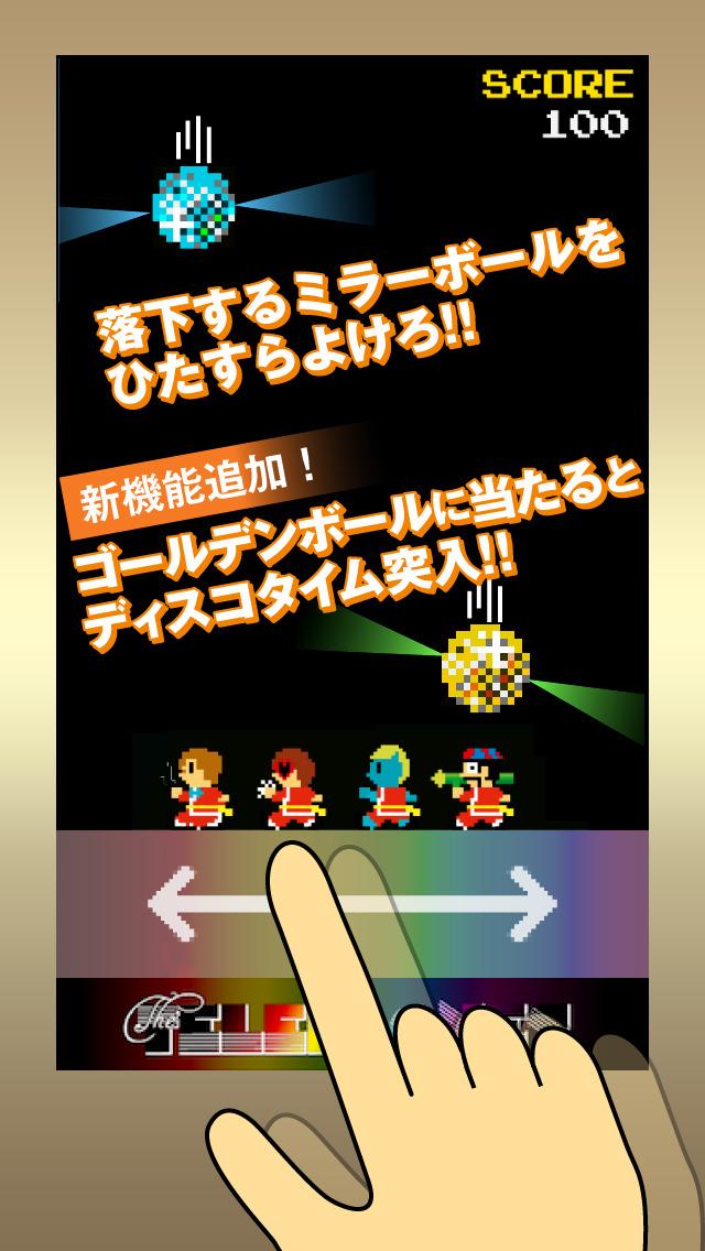 SUPER HIGH TENSION DISCO!!! 巨大化するミラーボールのスクリーンショット_1