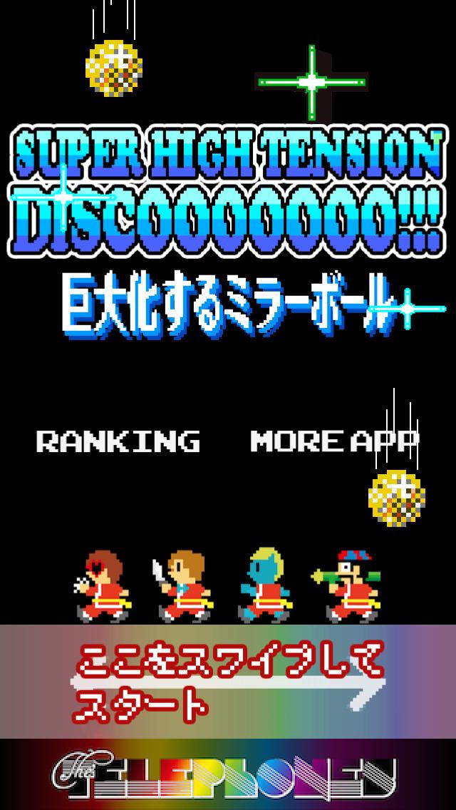 SUPER HIGH TENSION DISCO!!! 巨大化するミラーボールのスクリーンショット_2