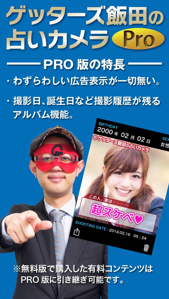 ゲッターズ飯田の占いカメラ PROのスクリーンショット_1