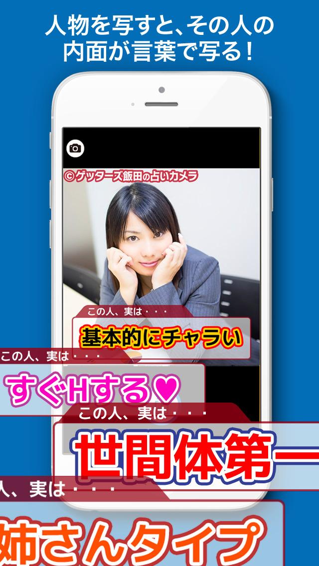 ゲッターズ飯田の占いカメラ PROのスクリーンショット_2