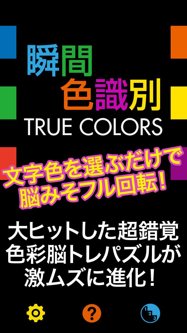 瞬間色識別 TRUE COLORSのスクリーンショット_1
