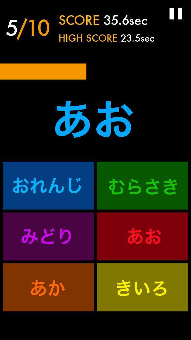 瞬間色識別 TRUE COLORSのスクリーンショット_3