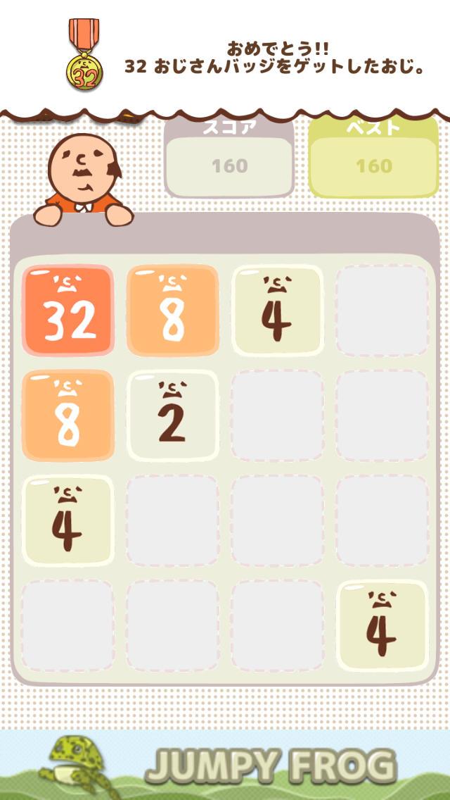2048 〜パズル&おじさん〜のスクリーンショット_1