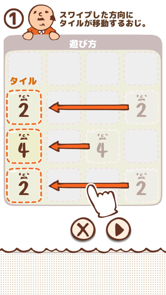 2048 〜パズル&おじさん〜のスクリーンショット_2