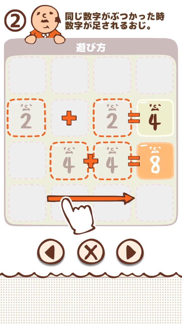 2048 〜パズル&おじさん〜のスクリーンショット_3