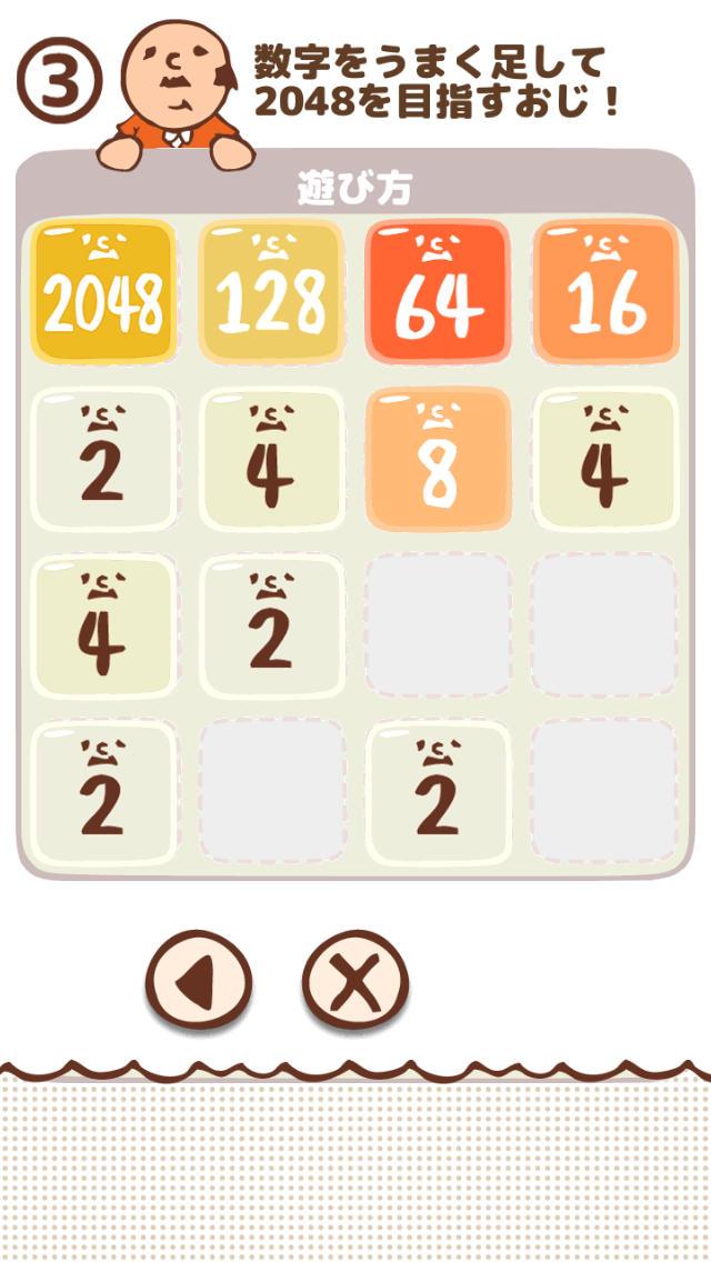 2048 〜パズル&おじさん〜のスクリーンショット_4