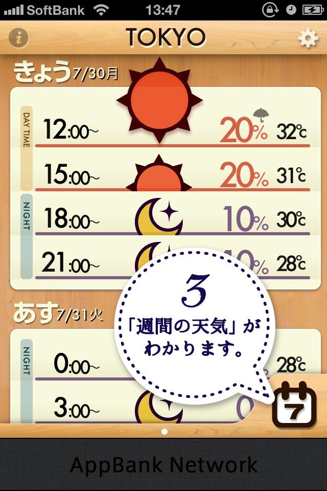 おてがる天気のスクリーンショット_5
