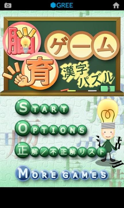 漢字パズル★脳育ゲームのスクリーンショット_1
