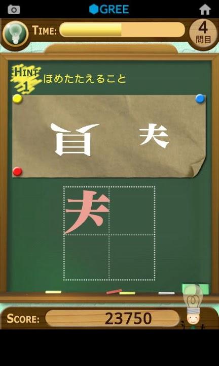 漢字パズル★脳育ゲームのスクリーンショット_3