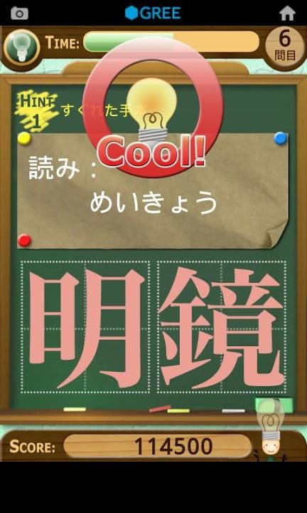 漢字パズル★脳育ゲームのスクリーンショット_5