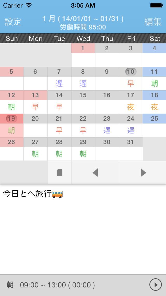 シフト手帳 for Freeのスクリーンショット_1