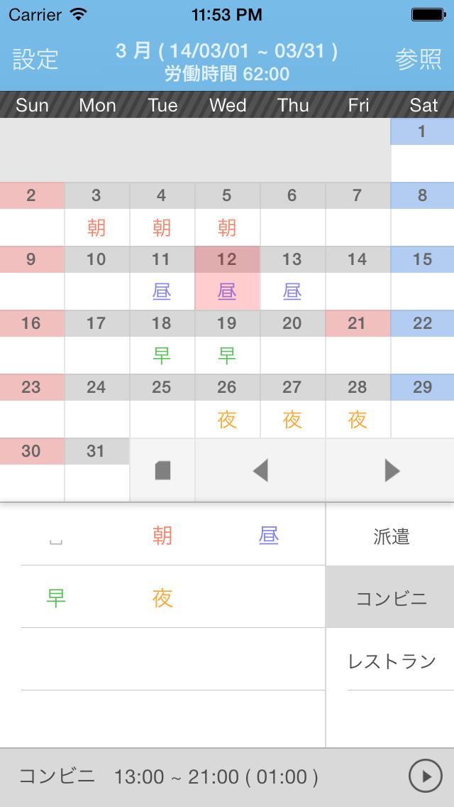 シフト手帳 for Freeのスクリーンショット_3