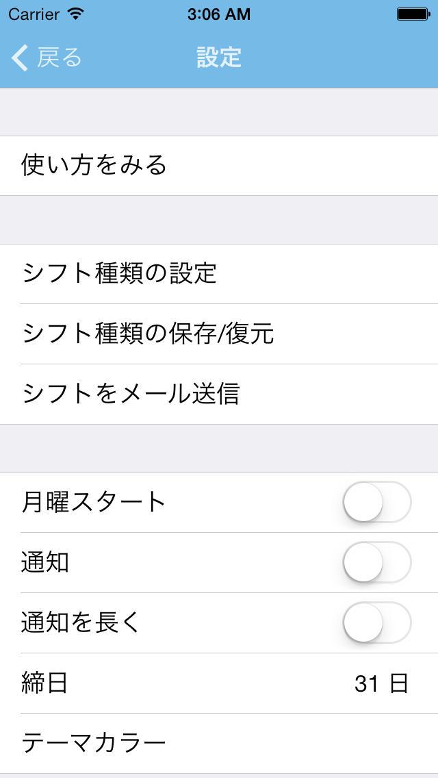 シフト手帳 for Freeのスクリーンショット_4