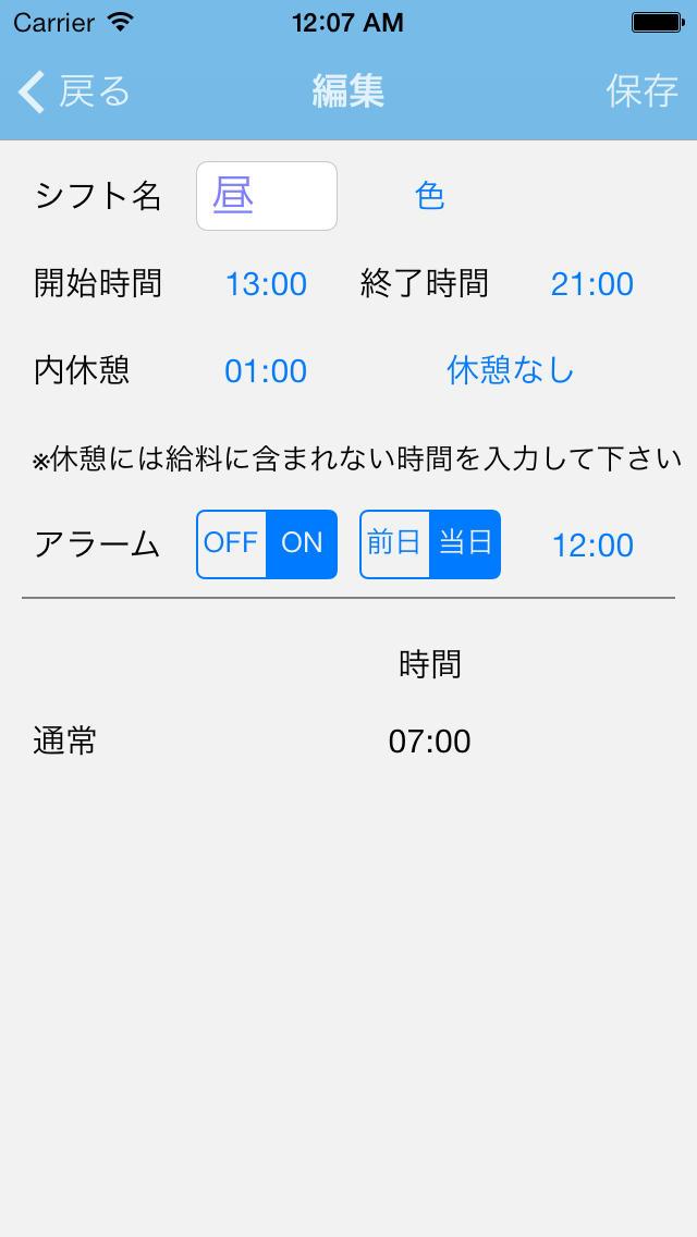 シフト手帳 for Freeのスクリーンショット_5