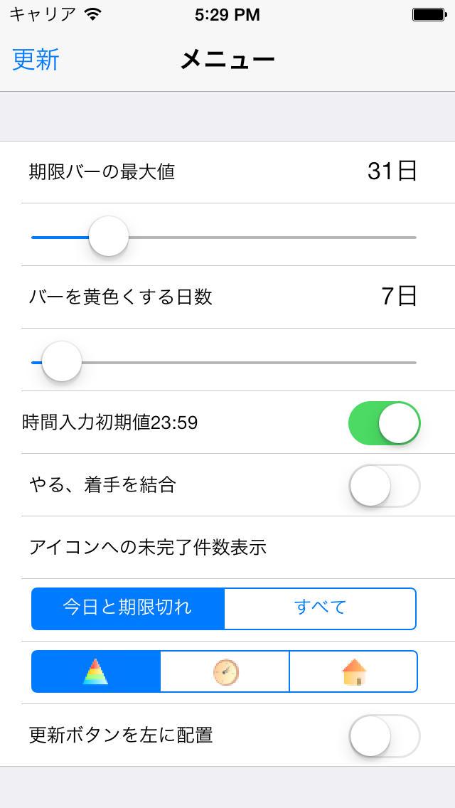 M Todo (タスク管理)のスクリーンショット_2