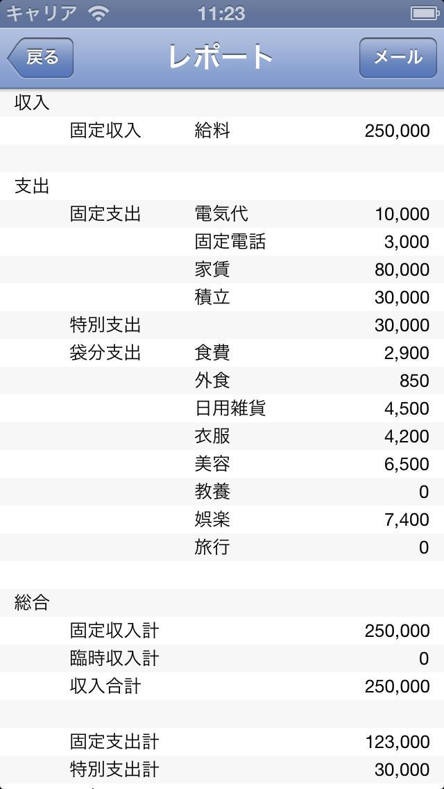 袋分家計簿 Proのスクリーンショット_3