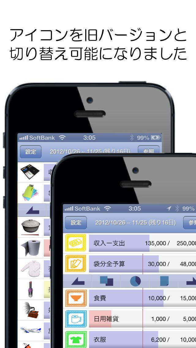 袋分家計簿 Proのスクリーンショット_4