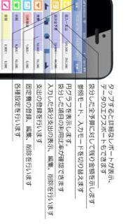 袋分家計簿 Proのスクリーンショット_5