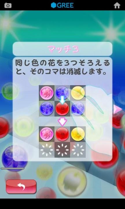 FlowerTouchのスクリーンショット_3