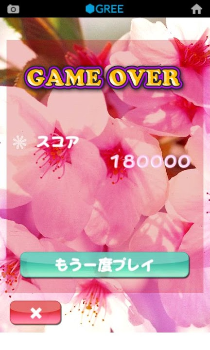 FlowerTouchのスクリーンショット_5