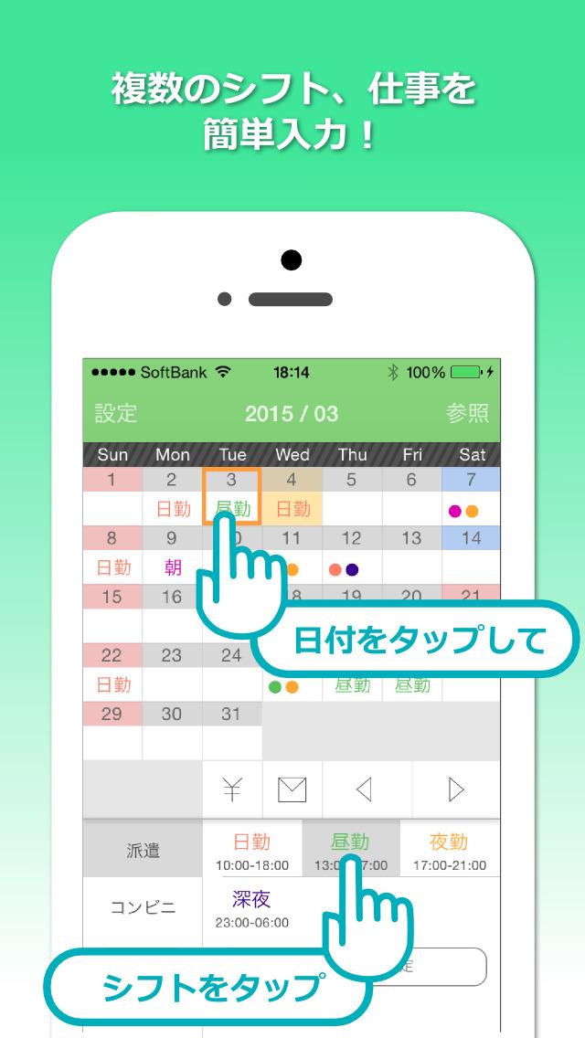 シフト手帳 Proのスクリーンショット_3