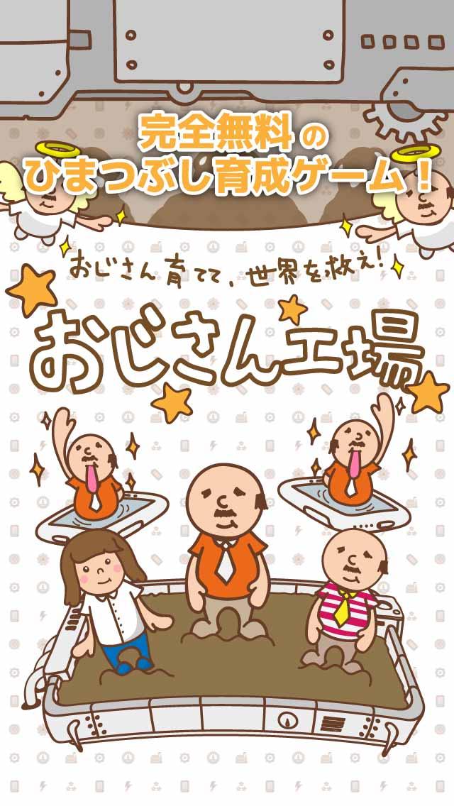 おじさん工場〜完全無料のひまつぶし育成ゲーム〜のスクリーンショット_1