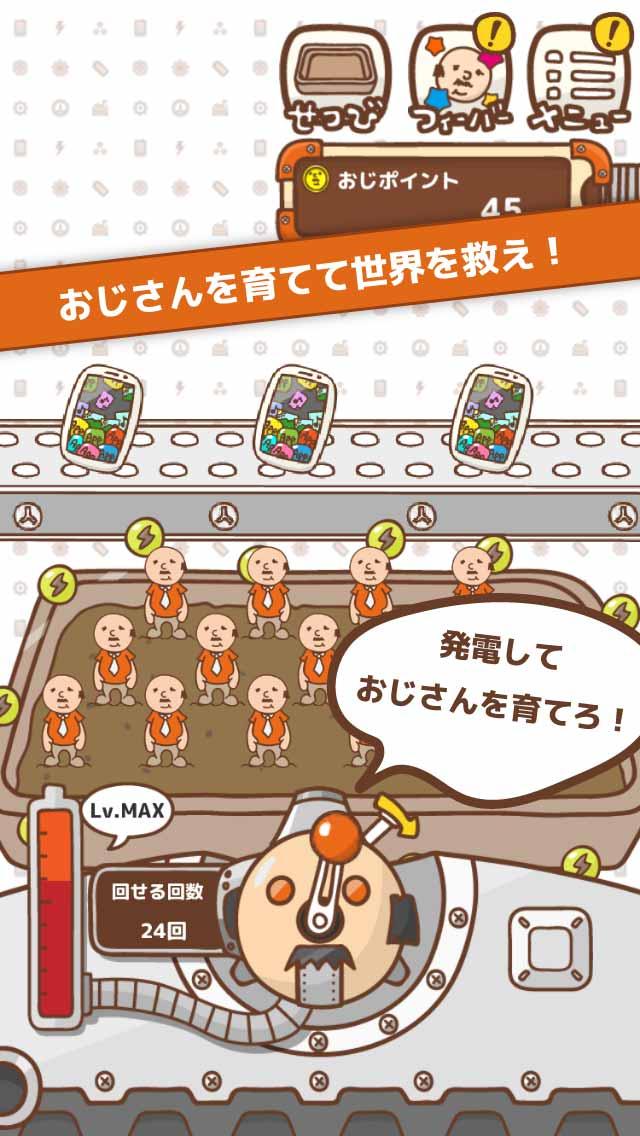 おじさん工場〜完全無料のひまつぶし育成ゲーム〜のスクリーンショット_2