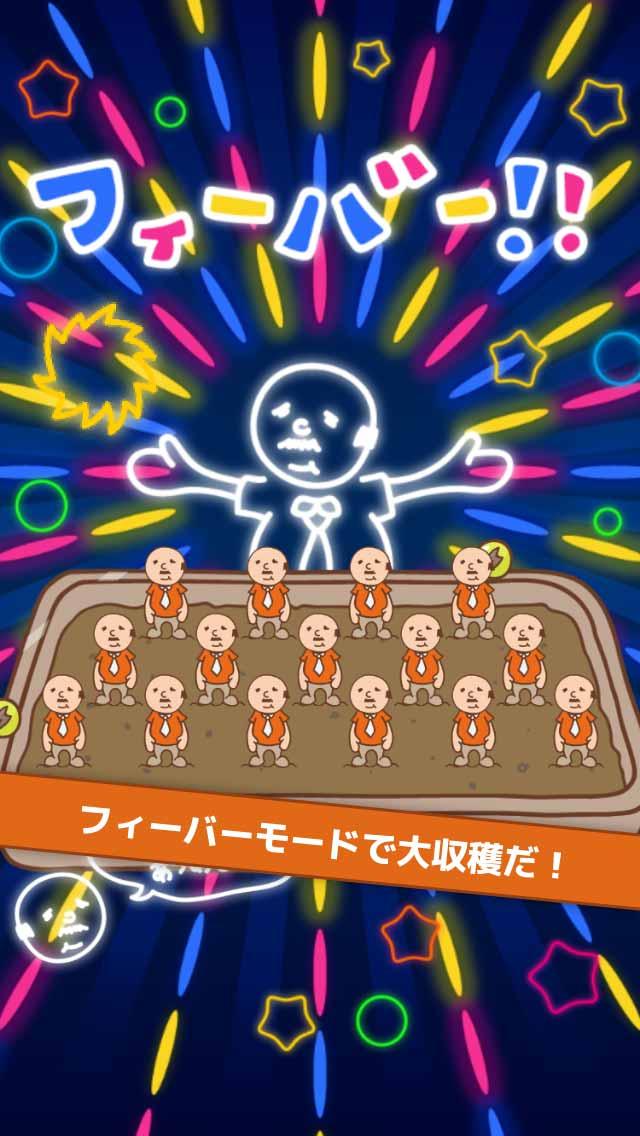 おじさん工場〜完全無料のひまつぶし育成ゲーム〜のスクリーンショット_3