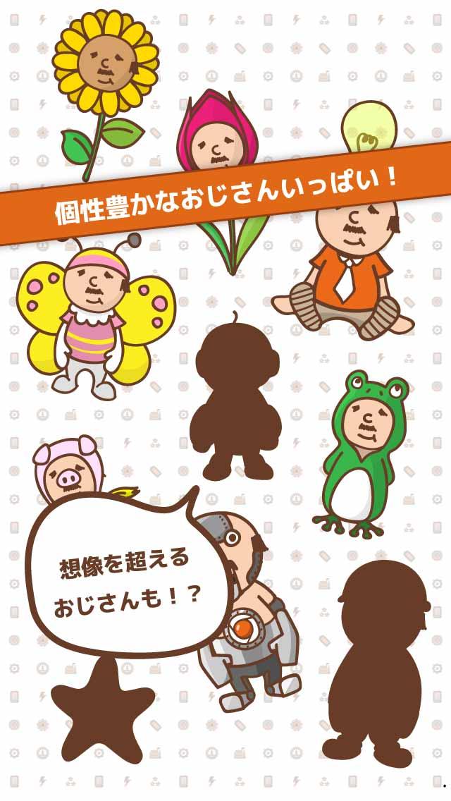 おじさん工場〜完全無料のひまつぶし育成ゲーム〜のスクリーンショット_4