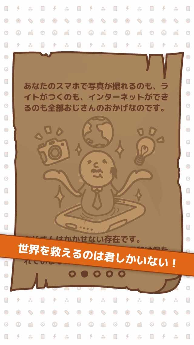 おじさん工場〜完全無料のひまつぶし育成ゲーム〜のスクリーンショット_5