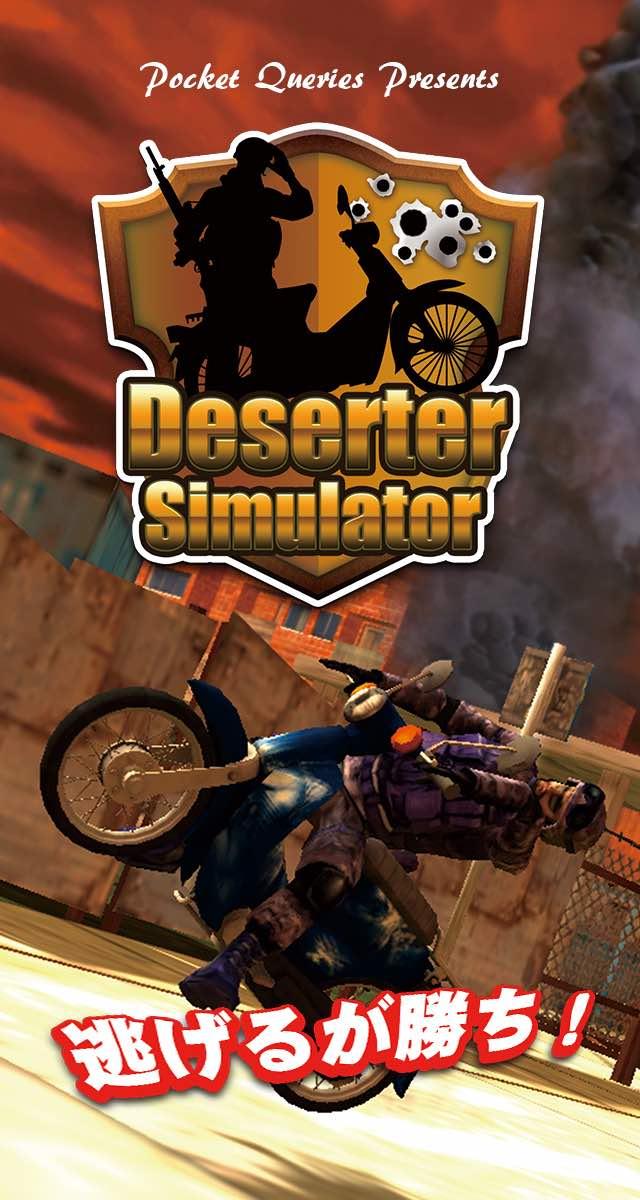 Deserter Simulator(脱走兵シミュレーター)のスクリーンショット_1
