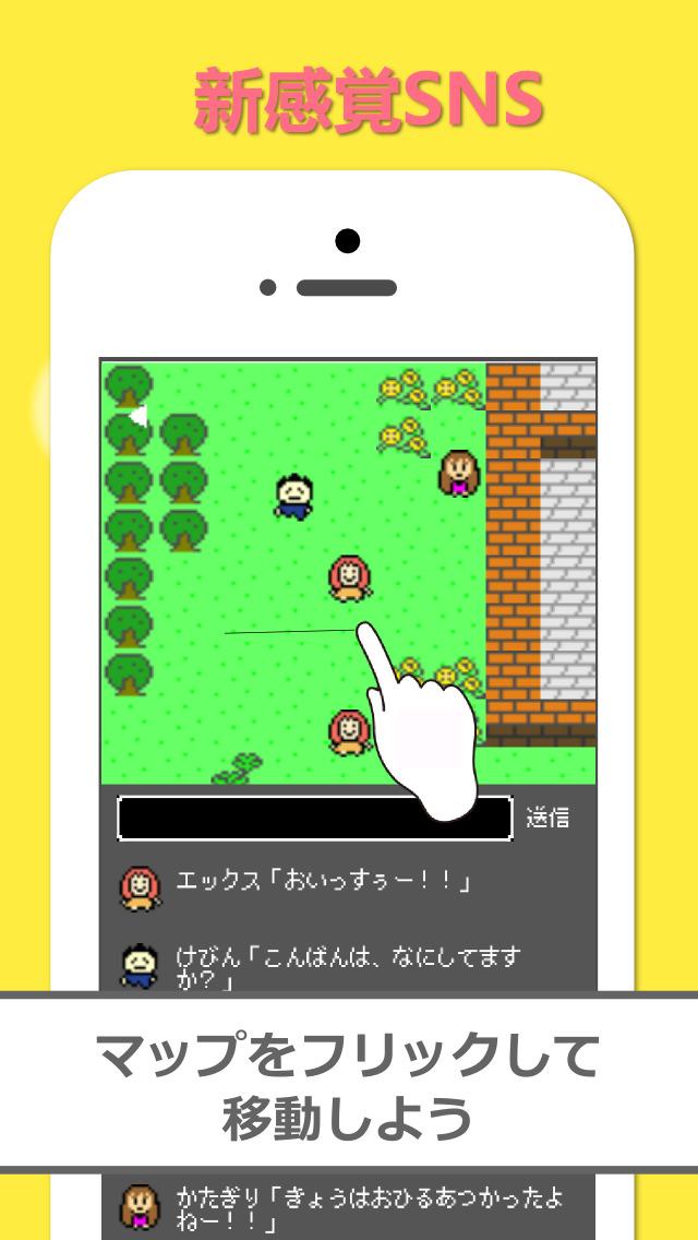 ほのぼのトーク 完全無料冒険風SNSのスクリーンショット_1