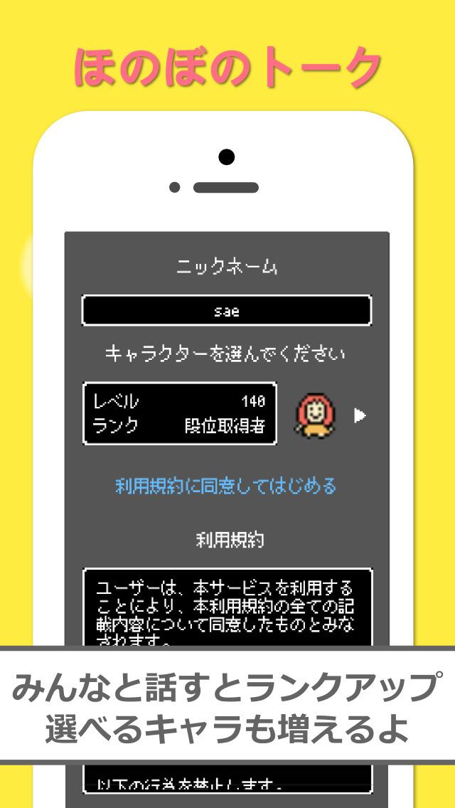 ほのぼのトーク 完全無料冒険風SNSのスクリーンショット_3