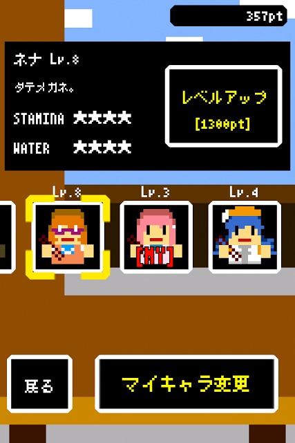 アイドルと丼ぶりめしのスクリーンショット_3