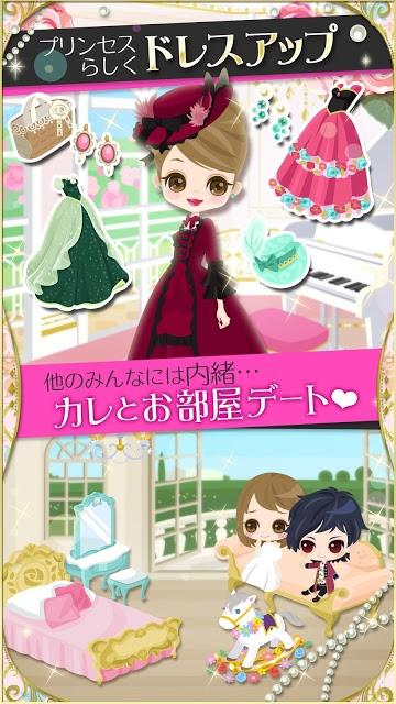 鏡の中のプリンセス Love Palaceのスクリーンショット_5